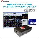 PANGOLIN(パンゴリン)ILDAソフトウェア『QUICKSHOW with FB3』【全国配送無料・代引き手数料無料!】