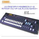 CODE 12CH DMXコントローラー A12 【全国配送料無料・代引き手数料無料!】
