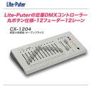 LitePuter(ライトピューター) 12ch DMXコントローラー CX-1204 【沖縄・北海道含む全国配送料無料】