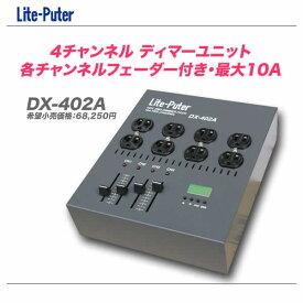 LitePuter(ライトピューター)4ch 調光ユニット DX-402A 【代引き手数料無料♪】