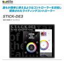 NICOLAUDIE(ニコラウディー)店舗照明用SunLiteインターフェース 『Sunlite S.T.I.C.K. DE3』 【全国配送料無料・代引き手数料無料!!】