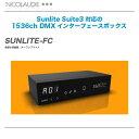 NICOLAUDIE(ニコラウディー)DMXインターフェース『SUNLITE-FC』 【全国配送無料・代引き手数料無料】