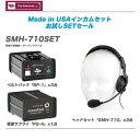 Pro Intercom LLC (プロ・インターカム)『SMH-710 SET』【代引き手数料無料♪】