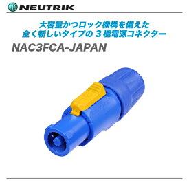 NEUTRIK 電源用ケーブルコネクター『NAC3FCA-JAPAN』