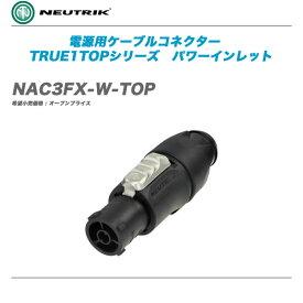 NEUTRIK(ノイトリック)パワーインレット『NAC3FX-W-TOP』【代引き手数料無料