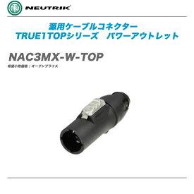 NEUTRIK(ノイトリック)パワーアウトレット『NAC3MX-W-TOP』【代引き手数料無料