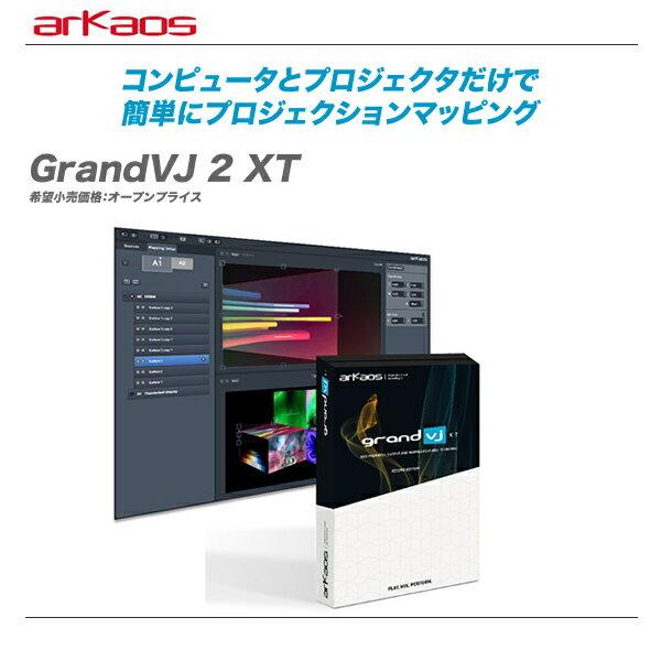 ArKaos(アルカオス) ビデオミックスソフトウェア『GrandVJ 2 XT』【全国配送料無料・代引き手数料無料!】