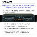 【メーカー開封品 特価】TASCAM MD CDデッキ MD-CD1B MKIII 【沖縄含む全国配送料無料!】