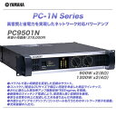 YAMAHA 900W×2 (8Ω) パワーアンプ PC9501N 【沖縄含む全国配送料無料!】