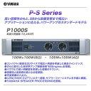 YAMAHA 100W×2 (8Ω) パワーアンプ P1000S 【沖縄含む全国配送料無料!】