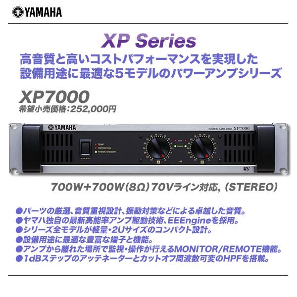 YAMAHA 700W×2 (8Ω) パワーアンプ XP7000 【沖縄含む全国配送料無料!】