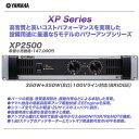 YAMAHA 250W×2 (8Ω) パワーアンプ XP2500 【沖縄含む全国配送料無料!】