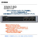 YAMAHA 180W×4(8Ω) 設備用 パワーアンプ XM4180 【沖縄含む全国配送料無料!】
