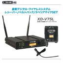 LINE6 デジタル ワイヤレス システム XD-V75L【沖縄含む全国配送料無料!】