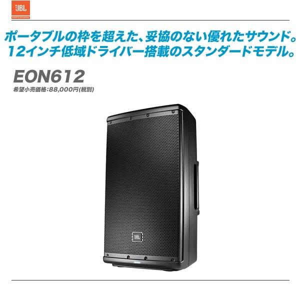 JBL(ジェービーエル)パワードスピーカー『EON612』【代引き手数料・全国配送料無料!】