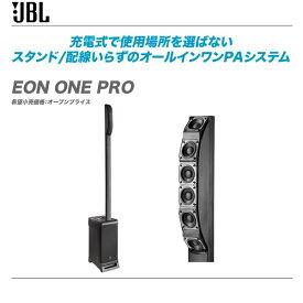 JBL(ジェービーエル)ポータブルPAシステム『EON ONE PRO』【代引き手数料・全国配送料無料!】
