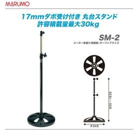 MARUMO(マルモ)照明スタンド『SM-2』 【代引き手数料無料♪】