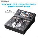 ROLAND ビデオミキサー『V-4EX』 【全国配送料無料・代引き手数料無料!】