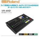 ROLAND(ローランド)AVミキサー『VR-4HD』 【全国配送料無料・代引き手数料無料!】【9月入荷分予約受付中!】