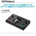 ROLAND HDビデオスイッチャー『V-02HD』 【全国配送料無料・代引き手数料無料!】