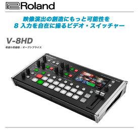 【次回入荷分ご予約受付中!!】ROLAND(ローランド)ビデオ・スイッチャー『V-8HD』【全国配送料無料・代引き手数料無料!】