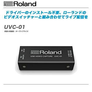 ROLAND USBビデオ・キャプチャー『UVC-01』【全国配送料無料・代引き手数料無料!】