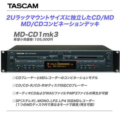 TASCAM (タスカム)『MD-CD1MKIII』【全国配送料無料・代引き手数料無料♪】