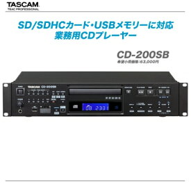 TASCAM SD/SDHC、USBメモリー対応CDプレーヤー『CD-200SB』 【全国配送料無料・代引き手数料無料♪】