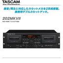 TASCAM (タスカム『202MKVII』録音/再生に対応したカセットメカを2系統搭載。業務用ダブルカセットデッキ。【全国配送料無料・代引き…