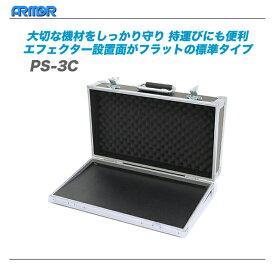 ARMOR(アルモア)エフェクターボード『PS-3C』【代引き手数料無料】