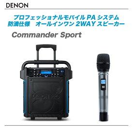 DENON(デノン)モバイルPAシステム『Commander Sport』【代引き手数料無料!】