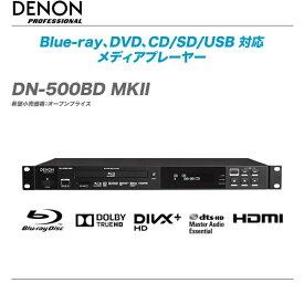 DENON(デノン)業務用Blu-ray プレーヤー『DN-500BD MKII』【代引き手数料無料!】