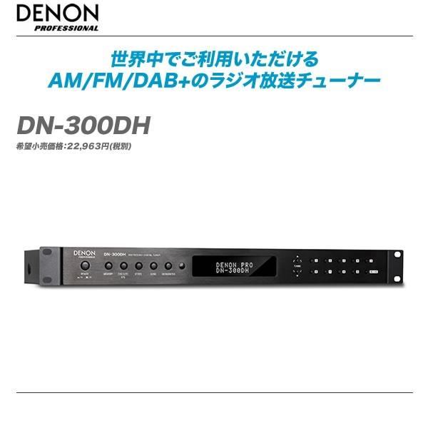 DENON(デノン)DAB+ 対応デジタルAM&FM チューナー『DN-300DH』【全国配送料無料・代引き手数料無料!】