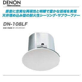 DENON(デノン)シーリングマウント・サブウーファー『DN-108LF』【代引き手数料無料!】