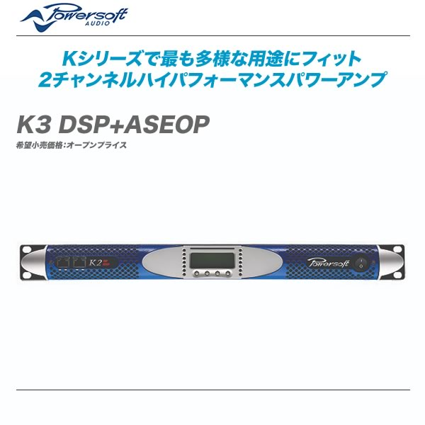 POWERSOFT(パワーソフト)パワーアンプ 『K3 DSP+ASEOP』【代引き手数料無料・全国配送料無料!】