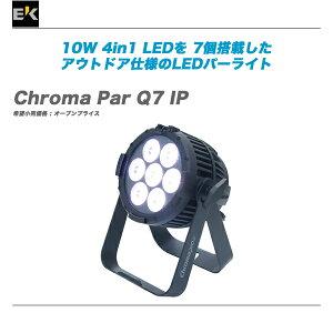 EK PRO(イーケープロ)パーライト『Chroma Par Q7 IP』【代引き手数料無料・全国配送料無料】