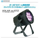SILVERSTAR(シルバースター)LEDウォッシュライト『SOLAR2 ze /ETZ /MK3 RGBW』【沖縄・北海道含む全国配送料無料】