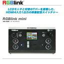RGBlink 映像配信スイッチャー『RGBlink mini』【全国配送料無料・代引き手数料無料!】