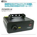 e-lite(イーライト) 7カラーレーザー『POWER-N』【代引き手数料無料!】