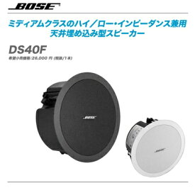 BOSE(ボーズ)シーリングスピカー『DS40F/1本』【代引き手数料無料!】