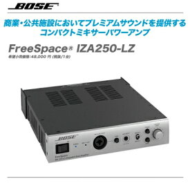 BOSE(ボーズ)パワーアンプ『FreeSpace IZA250-LZ』【全国配送料無料】【代引き手数料無料!】