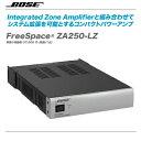 BOSE(ボーズ)パワーアンプ『FreeSpace ZA250-LZ』【全国配送料無料】【代引き手数料無料!】