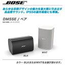 BOSE(ボーズ)全天候型スピーカー『DesignMax DM5SE/ペア』【代引き手数料無料!】