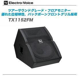 "Electro-Voice TourX シリーズ 15"" 2WAYパッシブスピーカーTX1152FM【沖縄含む全国配送料無料!】"