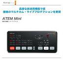 Blackmagic Design ビデオスイッチャー『ATEM Mini』【送料無料】【代引き手数料無料♪】