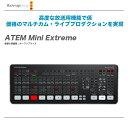 Blackmagic Design ビデオスイッチャー『ATEM Mini Extreme』【送料無料】【代引き手数料無料♪】