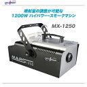 NOVA CORP(ノヴァコープ)スモークマシン『MX-1250』【代引き手数料無料♪】