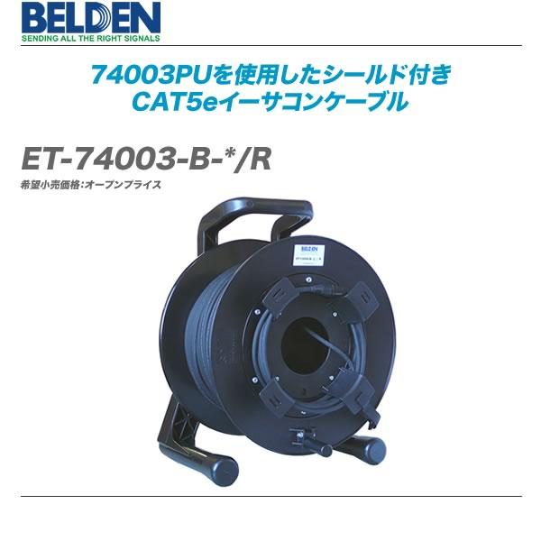 BELDEN(ベルデン)イーサコンケーブル『ET-74003-B-80/R』【代引き手数料無料♪】