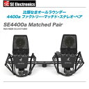 sE ELECTRONICS コンデンサーマイク『SE4400a Matched Pair』【代引き手数料・全国送料無料♪】