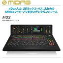 MIDAS(マイダス)デジタルミキサー『M32』【全国配送料無料・代引き手数料無料】